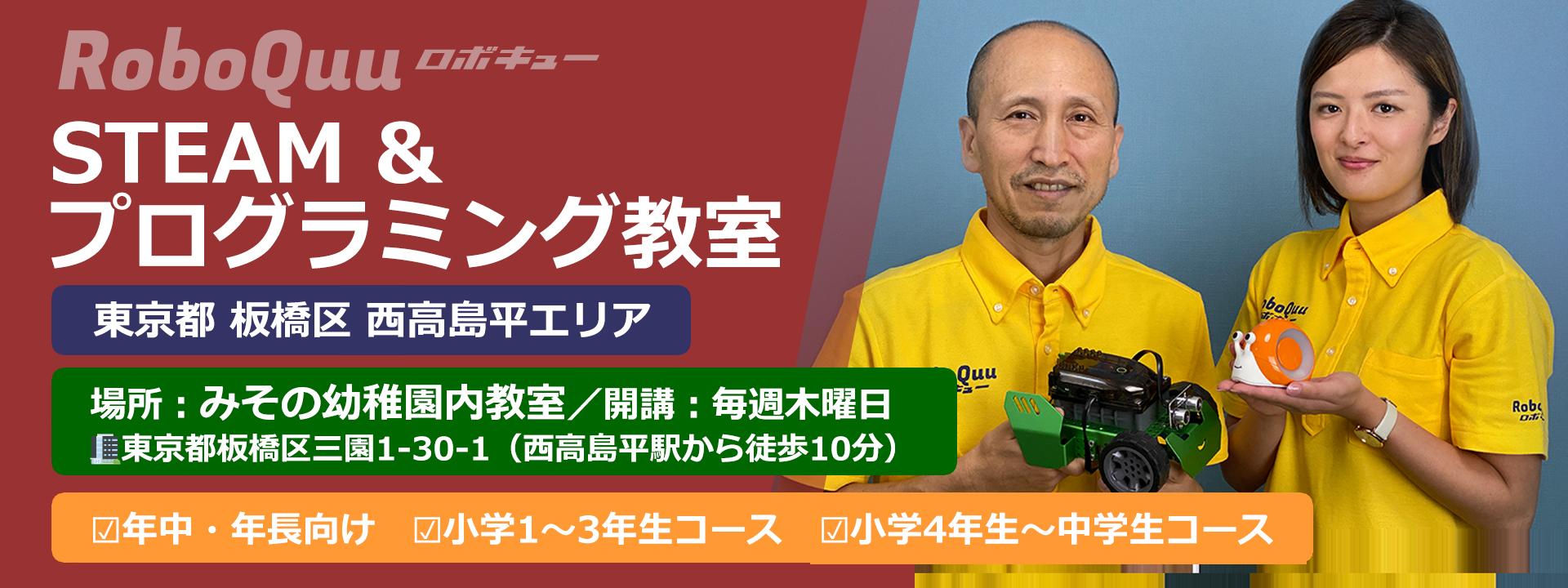 RoboQuu STEAM& プログラミング教室 東京都 西高島平 みその校