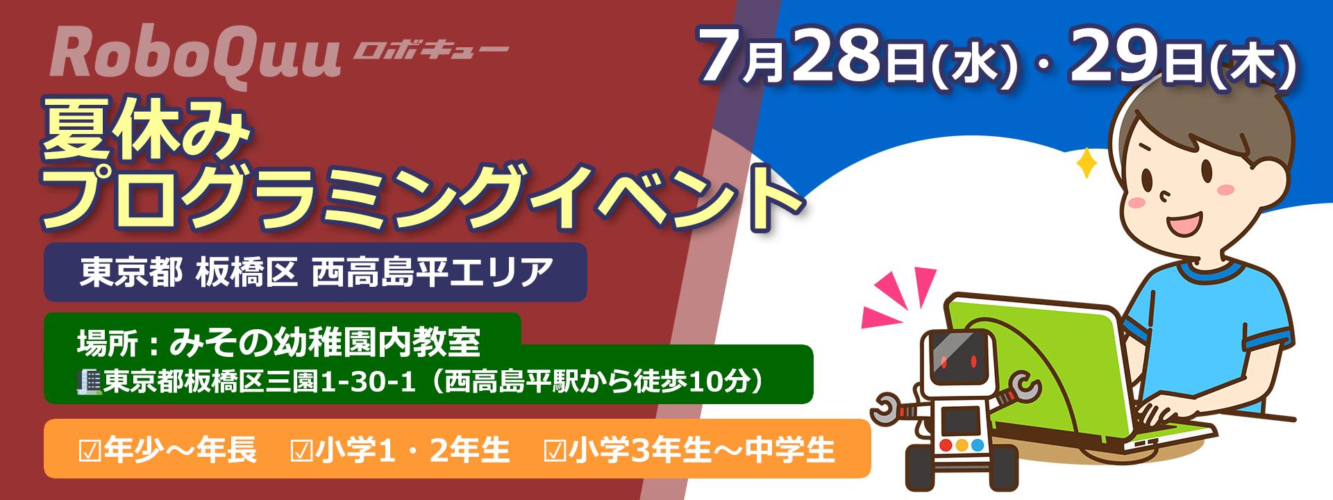 RoboQuu教室<夏休みプログラミングイベント>東京都 板橋区 西高島平エリア(みその校)